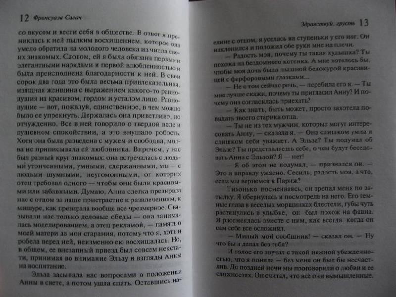 Иллюстрация 10 из 11 для Здравствуй, грусть - Франсуаза Саган | Лабиринт - книги. Источник: Krofa