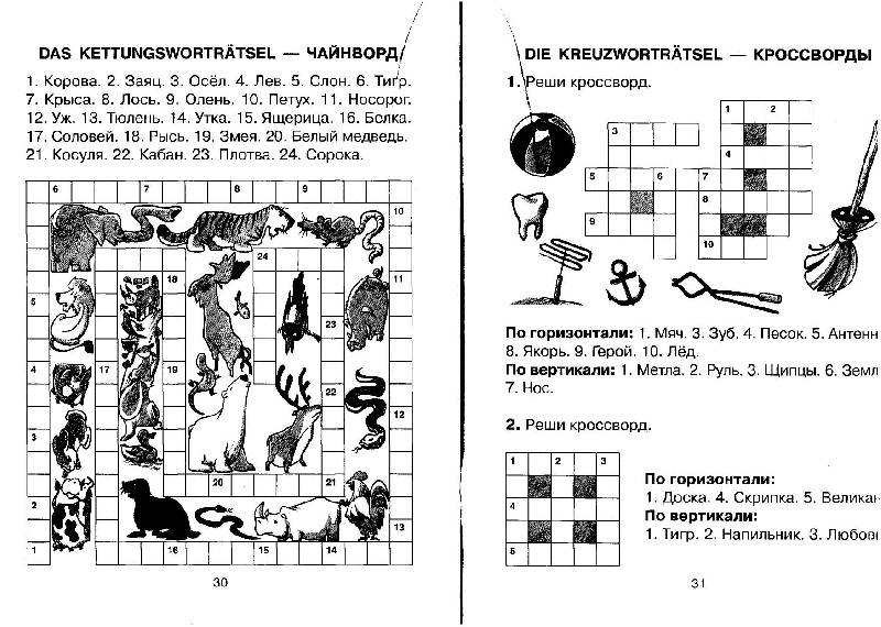 Иллюстрация 4 из 5 для Изучаем немецкий легко и весело - Владислав Поспелов | Лабиринт - книги. Источник: Juli10