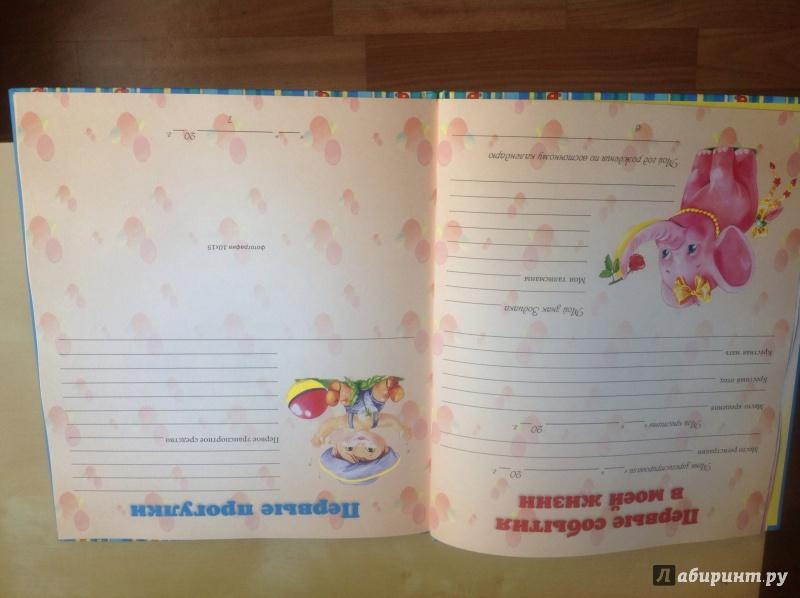 Иллюстрация 4 из 14 для Самый первый альбом нашего малыша - Юлия Феданова   Лабиринт - сувениры. Источник: Татьяна Ст.