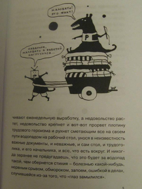 Иллюстрация 4 из 9 для Анонимный трудоголик - Ольга Лукас | Лабиринт - книги. Источник: Ольга