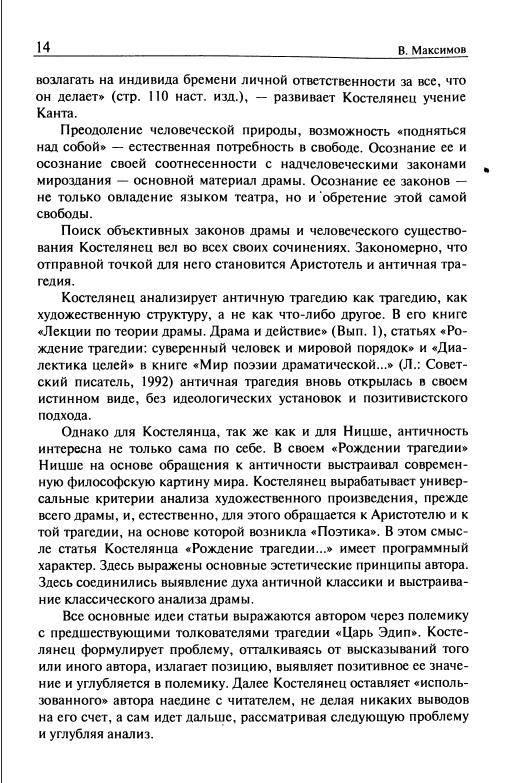 Иллюстрация 13 из 14 для Драма и действие. Лекции по теории драмы - Борис Костелянец | Лабиринт - книги. Источник: knigoved