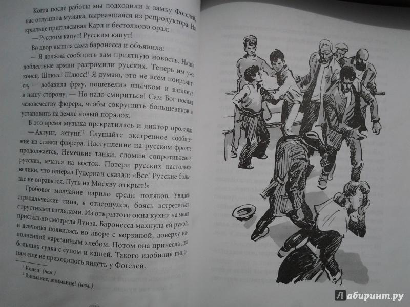 Иллюстрация 24 из 33 для Четверо из России - Василий Клепов   Лабиринт - книги. Источник: Olga