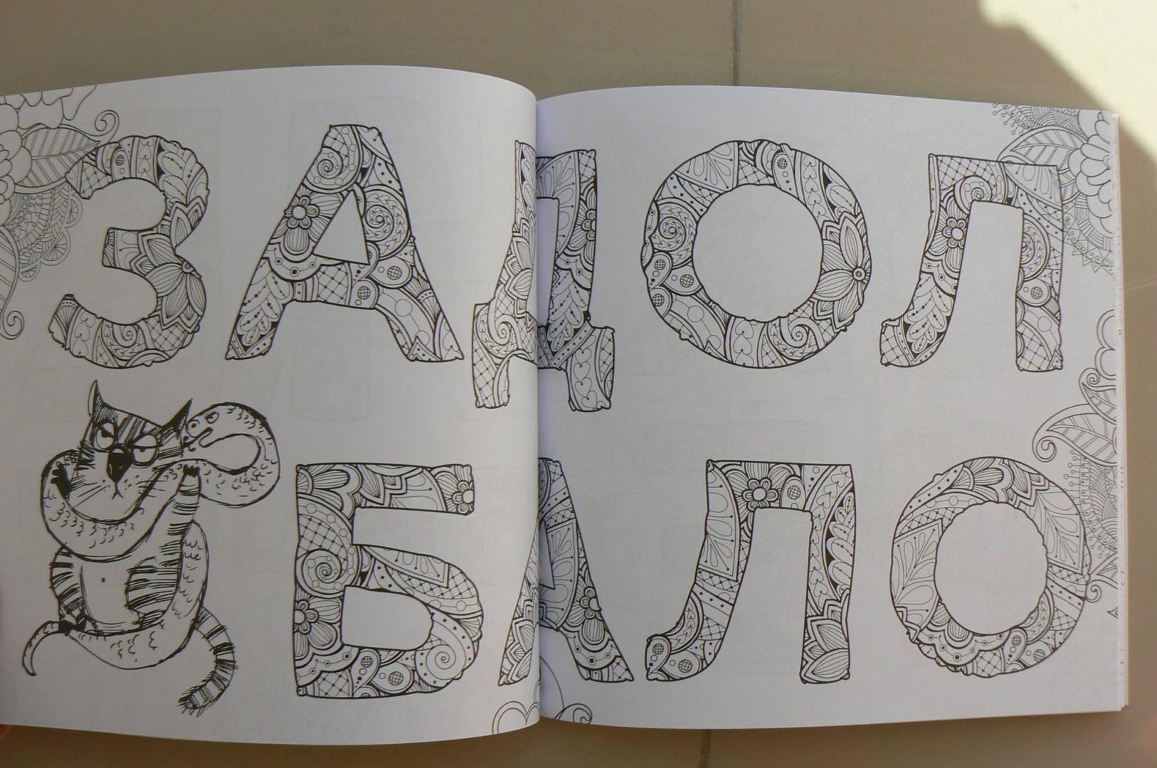 Иллюстрация 11 из 24 для Раскраска-антистресс для взрослых ...