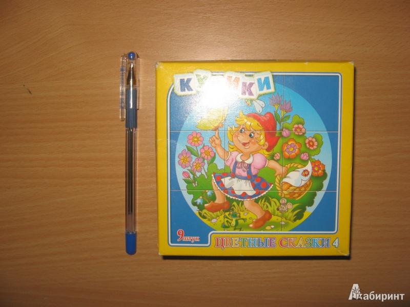 Иллюстрация 1 из 7 для Кубики Цветные сказки - 4 (00446) | Лабиринт - игрушки. Источник: Гаранина  Людмила