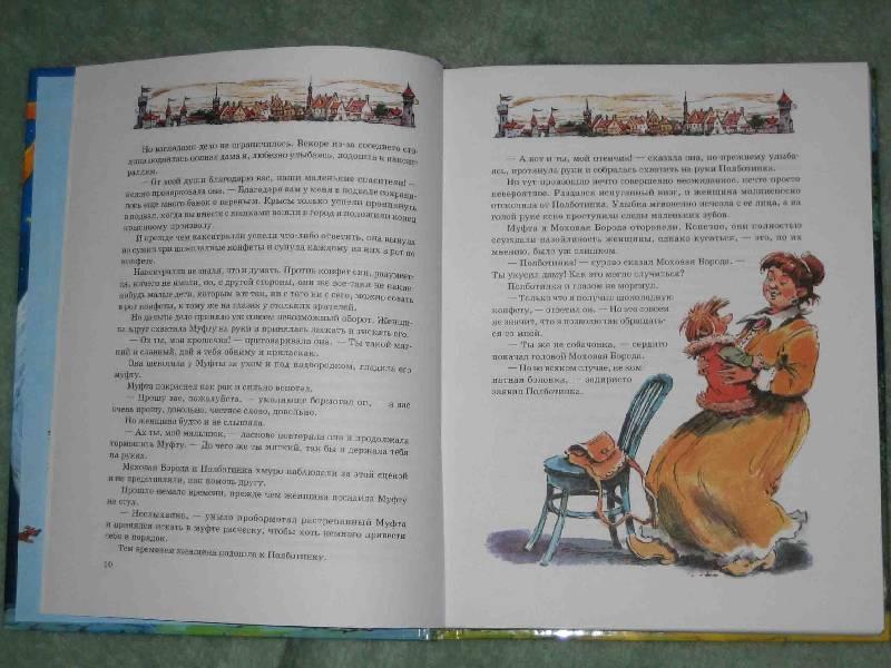 Иллюстрация 17 из 47 для Муфта, Полботинка и Моховая Борода. Новые приключения - Эно Рауд | Лабиринт - книги. Источник: Трухина Ирина