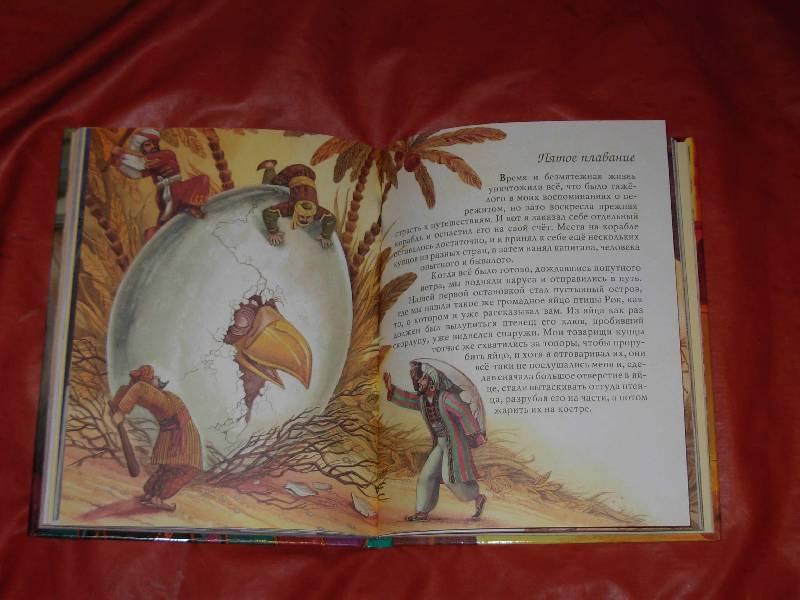 Иллюстрация 10 из 25 для Все путешествия Синдбада | Лабиринт - книги. Источник: ---Марго----