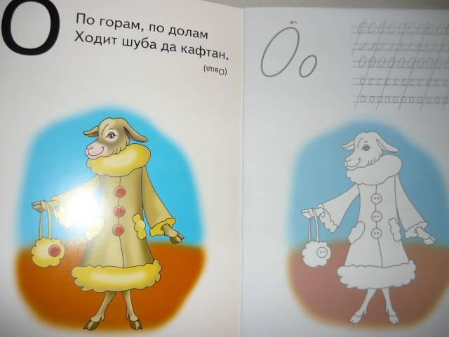 Иллюстрация 1 из 5 для Прописи (кошка) - Игорь Куберский | Лабиринт - книги. Источник: Ромашка:-)