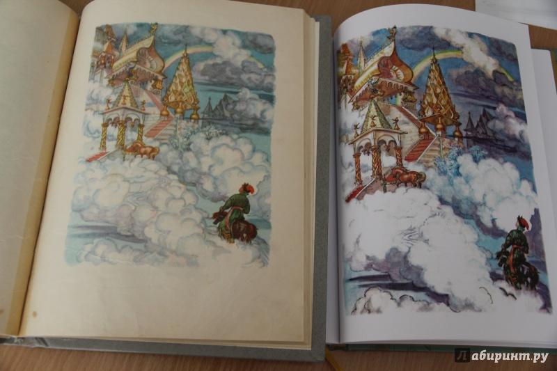 Иллюстрация 51 из 100 для Конек-Горбунок - Петр Ершов | Лабиринт - книги. Источник: Светлячек