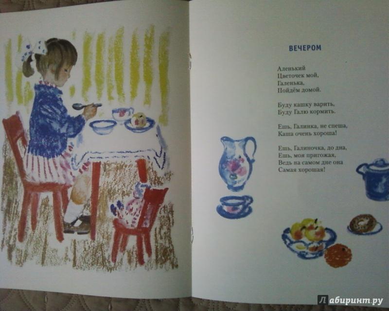 Иллюстрация 65 из 82 для Хороши малыши - Александр Прокофьев   Лабиринт - книги. Источник: Родионова  Надежда
