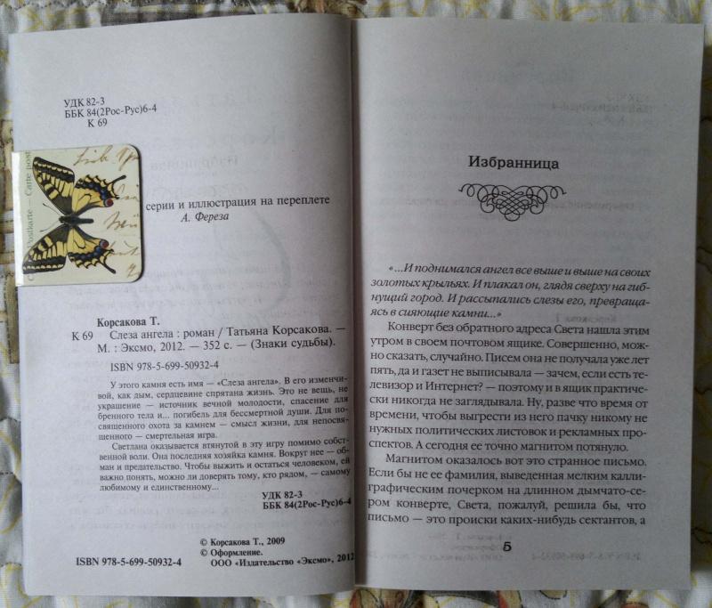 Иллюстрация 1 из 7 для Слеза ангела - Татьяна Корсакова | Лабиринт - книги. Источник: Спящая на ходу