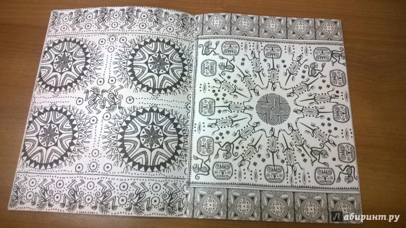 Иллюстрация 3 из 18 для Этнические мотивы   Лабиринт ...