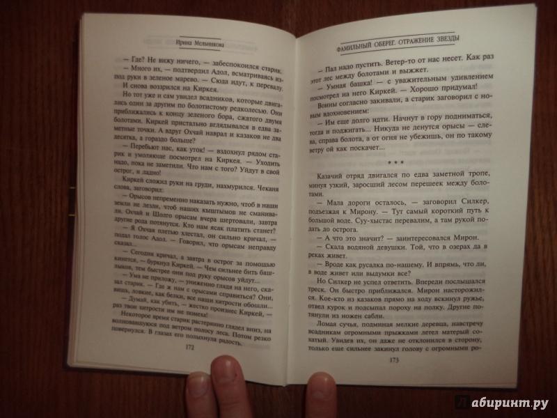 Иллюстрация 25 из 26 для Фамильный оберег. Отражение звезды - Ирина Мельникова | Лабиринт - книги. Источник: Kirill  Badulin