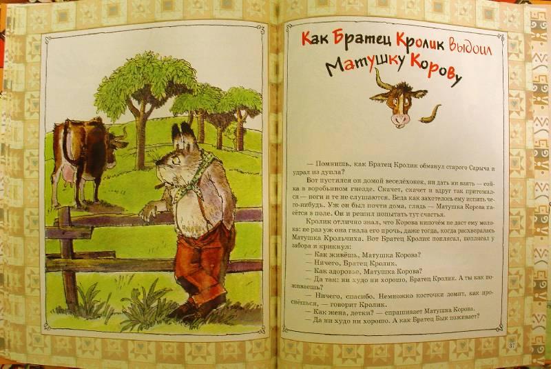 Иллюстрация 6 из 26 для Сказки дядюшки Римуса - Джоэль Харрис   Лабиринт - книги. Источник: samuel whiskers