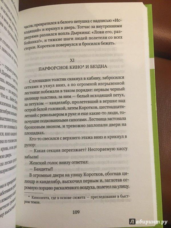 Иллюстрация 17 из 23 для Роковые яйца - Михаил Булгаков | Лабиринт - книги. Источник: Журавлева  Анастасия Сергеевна