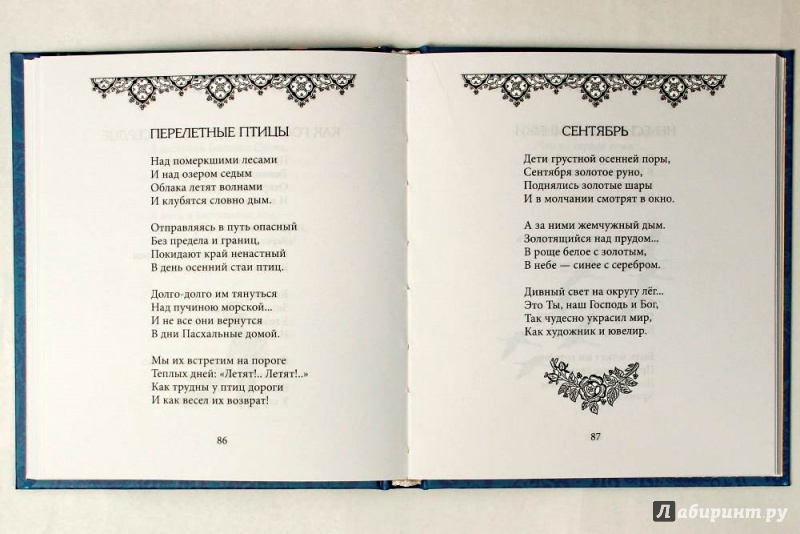Стихи для монахов