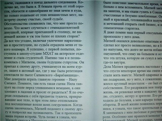 Иллюстрация 2 из 4 для Ликвидатор, или Когда тебя не стало - Юлия Шилова | Лабиринт - книги. Источник: света