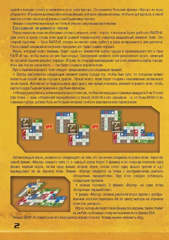Иллюстрация 3 из 4 для Робот ВАЛЛ-И (8695)   Лабиринт - игрушки. Источник: вера_о