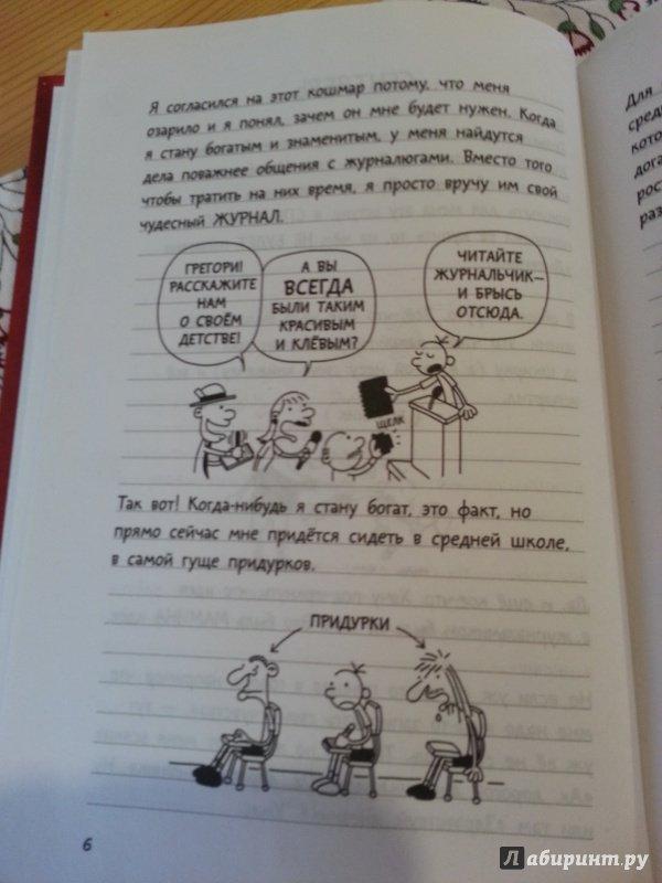 Иллюстрация 40 из 49 для Дневник слабака - Джефф Кинни   Лабиринт - книги. Источник: Мартынюк Анна
