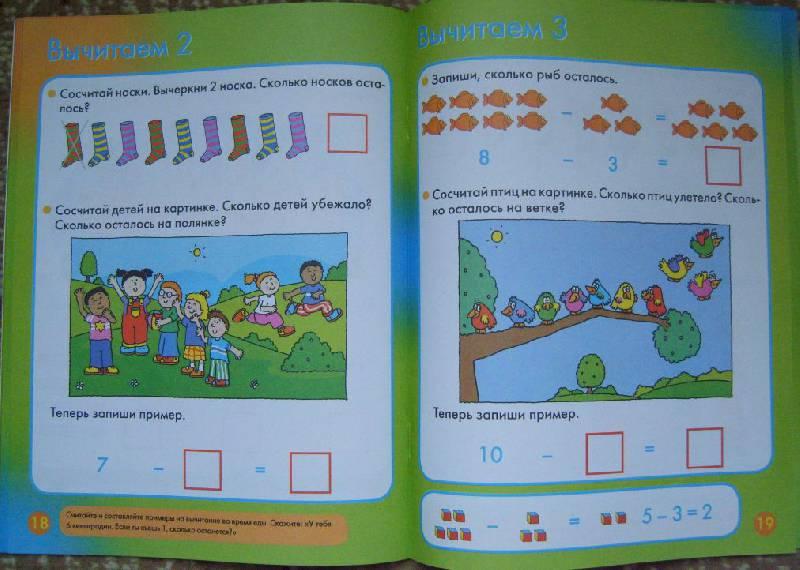 Иллюстрация 22 из 24 для Счет: Для детей 3-5 лет: Задания и упражнения для дошкольников - Кэрол Корнуэлл | Лабиринт - книги. Источник: Tatka