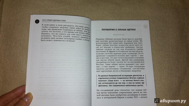 Иллюстрация 5 из 12 для 36 и 6 правил здоровых зубов - Нина Сударикова | Лабиринт - книги. Источник: Маруся (@smelayatrysixa)