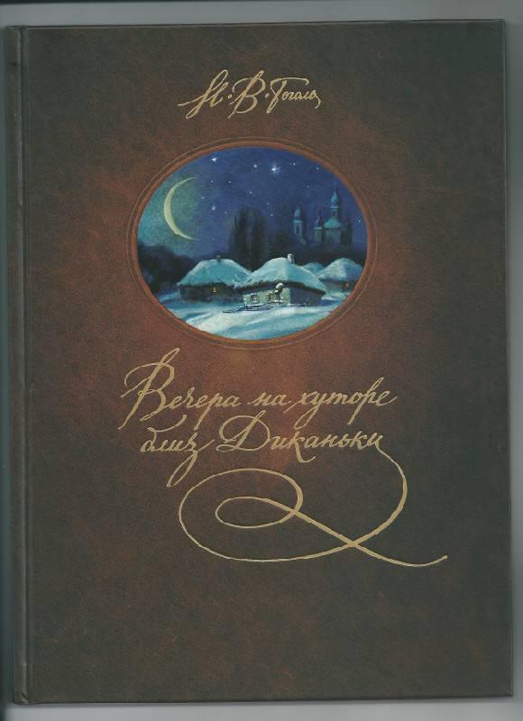 Иллюстрация 92 из 94 для Вечера на хуторе близ Диканьки - Николай Гоголь   Лабиринт - книги. Источник: Харская  Ольга
