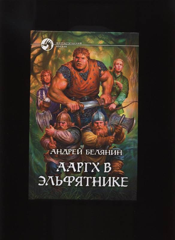 Иллюстрация 2 из 11 для Ааргх в эльфятнике - Андрей Белянин | Лабиринт - книги. Источник: Романтик-Негодяй