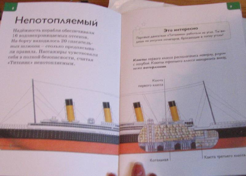 Иллюстрация 16 из 27 для Титаник - Салли Оджерс | Лабиринт - книги. Источник: НаташкаVip