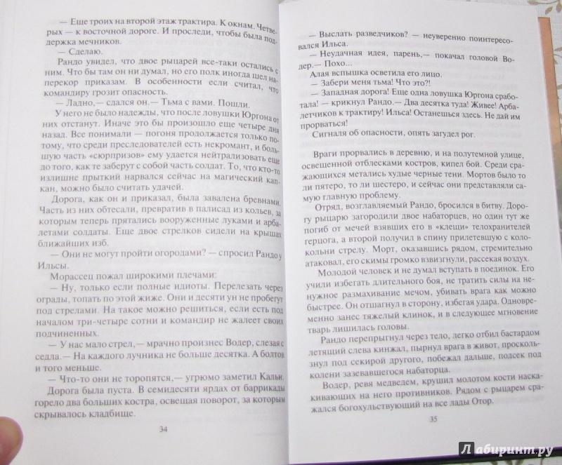 Иллюстрация 11 из 29 для Жнецы ветра - Алексей Пехов | Лабиринт - книги. Источник: V  Marisha