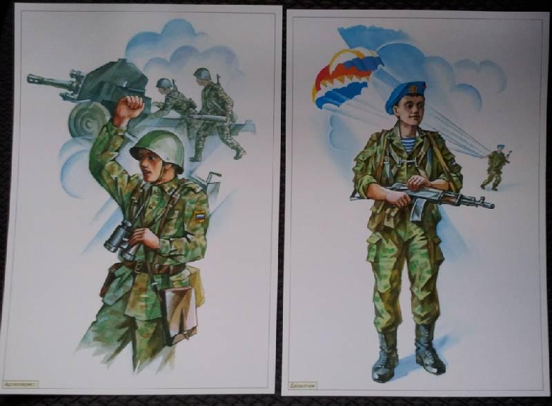 Картинка защитник отечества дети