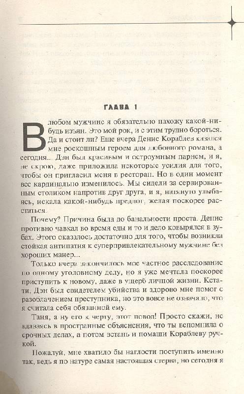 Иллюстрация 1 из 10 для Выбор Клеопатры - Марина Серова   Лабиринт - книги. Источник: мамаОля
