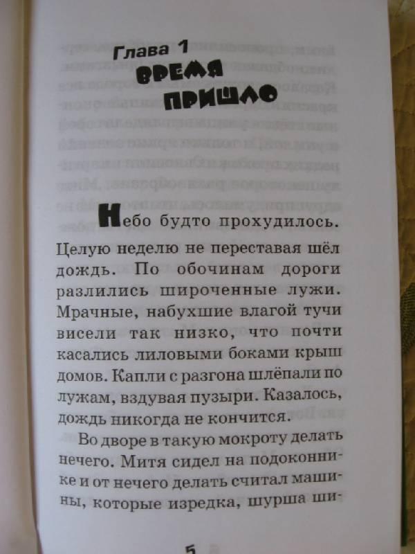 Иллюстрация 16 из 27 для Маг на два часа - Тамара Крюкова | Лабиринт - книги. Источник: Юта