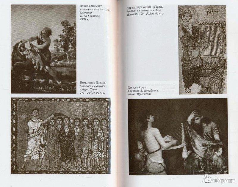Иллюстрация 10 из 10 для Царь Давид - Петр Люкимсон   Лабиринт - книги. Источник: Обывательница