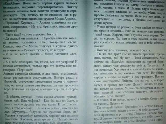 Иллюстрация 1 из 28 для Дезертир - Алексей Степанов | Лабиринт - книги. Источник: света