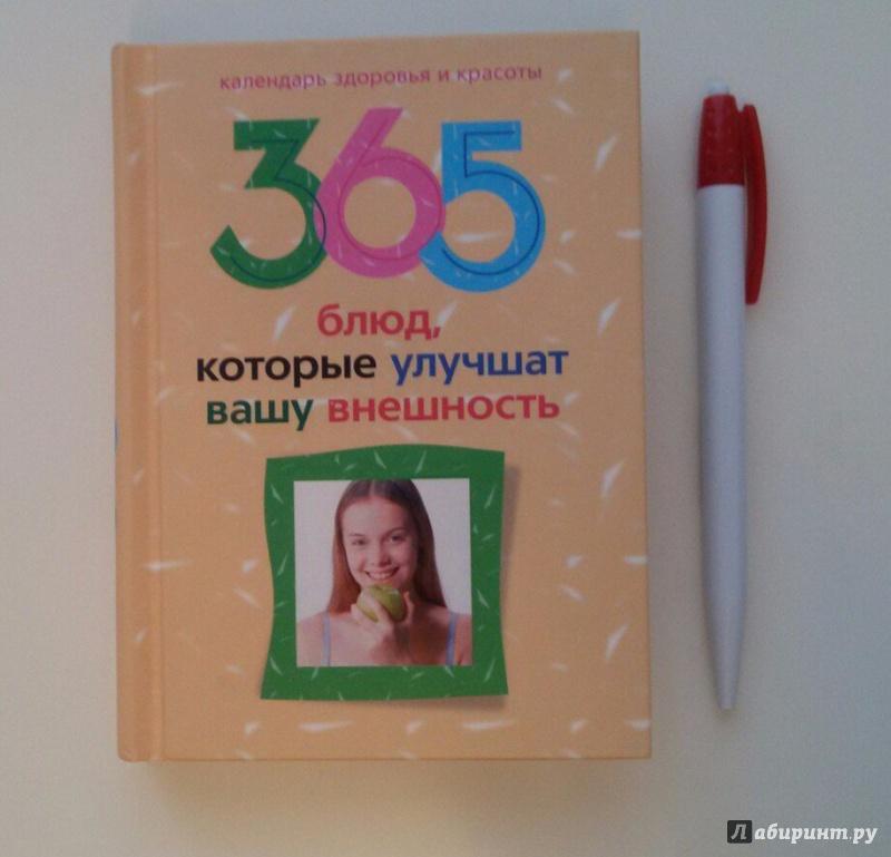 Иллюстрация 2 из 23 для 365 блюд, которые улучшат вашу внешность - Юлия Бебнева | Лабиринт - книги. Источник: kanareika