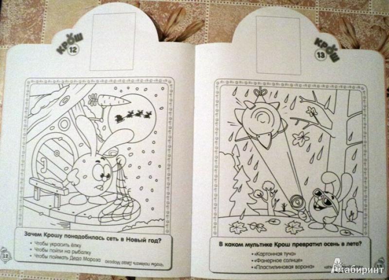 Иллюстрация 9 из 10 для Смешарики. Крош. Наклей и раскрась (№1333) | Лабиринт - книги. Источник: Миссис Бонд