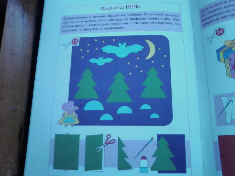 Иллюстрация 21 из 21 для Поделки из бумаги - Анистратова, Гришина | Лабиринт - книги. Источник: Розанова  Елена