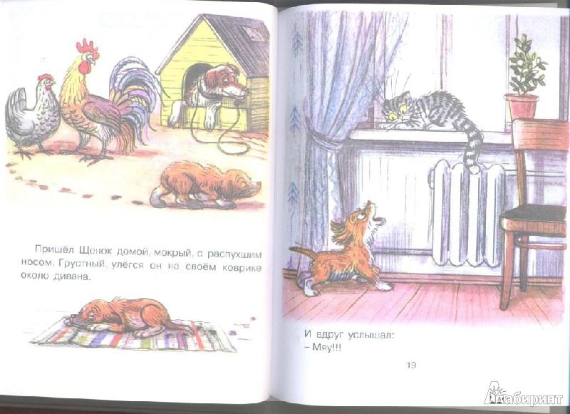 Иллюстрации к сказке сутеева кто сказал мяу для печати