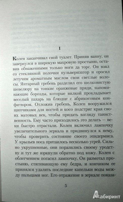 Иллюстрация 1 из 15 для Пена дней - Борис Виан | Лабиринт - книги. Источник: Леонид Сергеев