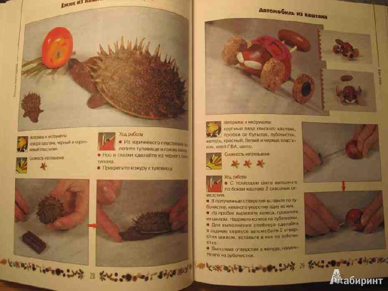 Иллюстрация 8 из 22 для Большая книга поделок - Ольга Белякова | Лабиринт - книги. Источник: Lullabu