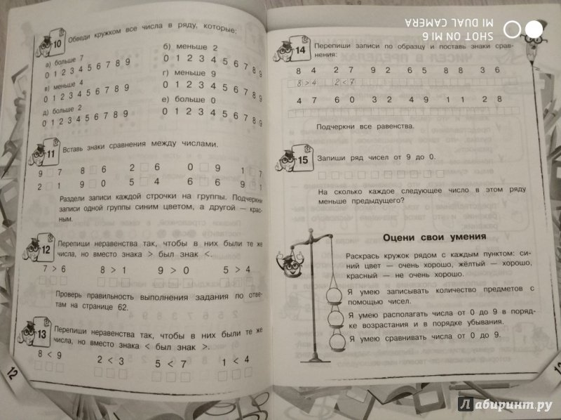 Иллюстрация 16 из 39 для Математика. 1 класс. Закрепляем трудные темы - Владимир Занков | Лабиринт - книги. Источник: Тайна