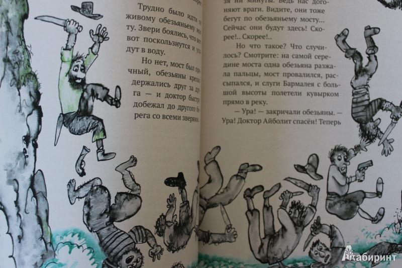 Иллюстрация 40 из 65 для Доктор Айболит - Корней Чуковский | Лабиринт - книги. Источник: so-vanille