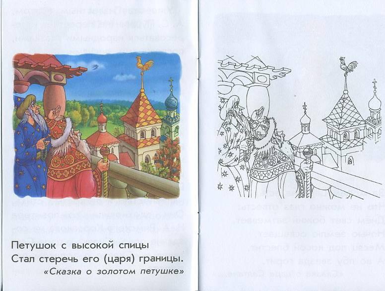 Иллюстрация 1 из 6 для Сказки Пушкина: Раскраска для детей 5-6 лет   Лабиринт - книги. Источник: Machaon