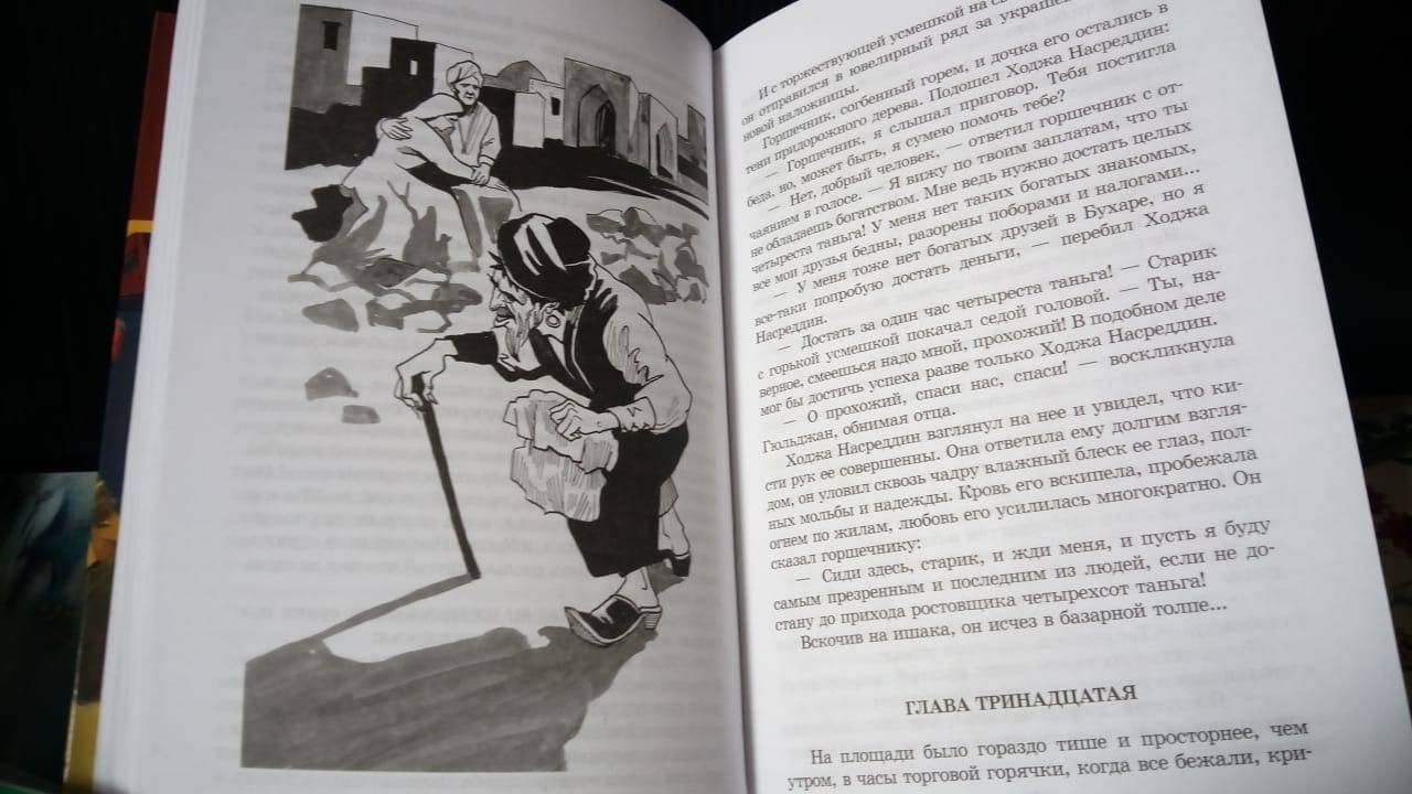Иллюстрация 5 из 13 для Повесть о Ходже Насреддине. В 2-х книгах. Книга 1. Возмутитель спокойствия - Леонид Соловьев | Лабиринт - книги. Источник: Лабиринт