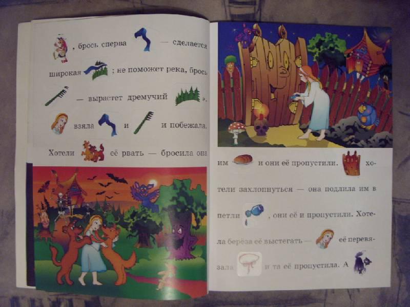Иллюстрация 23 из 37 для Сборник №3 | Лабиринт - книги. Источник: Золотая рыбка