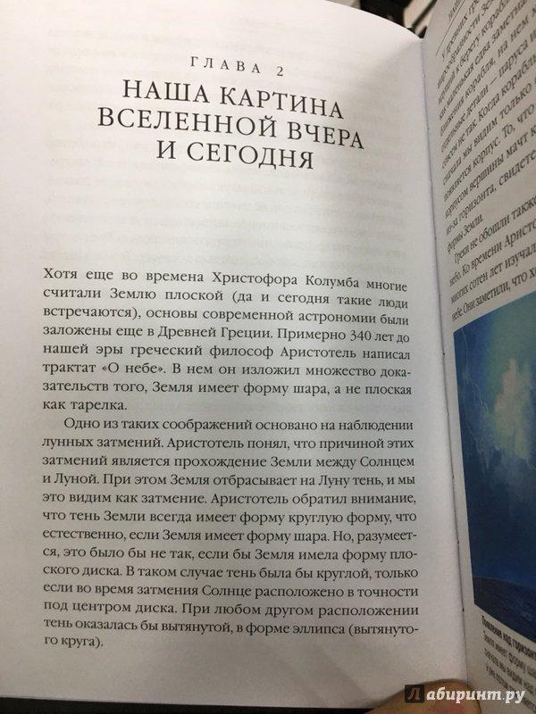 Иллюстрация 9 из 48 для Кратчайшая история времени - Хокинг, Млодинов | Лабиринт - книги. Источник: Lina