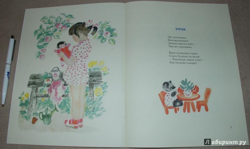 Иллюстрация 12 из 82 для Хороши малыши - Александр Прокофьев | Лабиринт - книги. Источник: Книжный кот