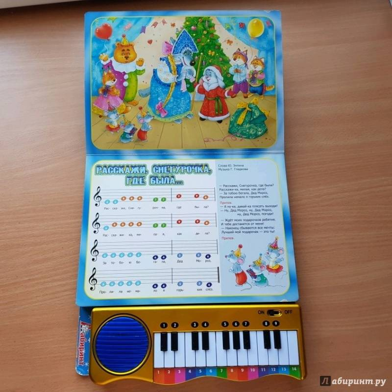 Иллюстрация 43 из 48 для Пианино. Зимние песенки синяя | Лабиринт - книги. Источник: NoWella