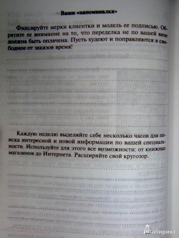 Иллюстрация 5 из 9 для Шьем без примерок и подгонок на любую фигуру. Записная книжка с подсказками - Галия Злачевская | Лабиринт - книги. Источник: Салус