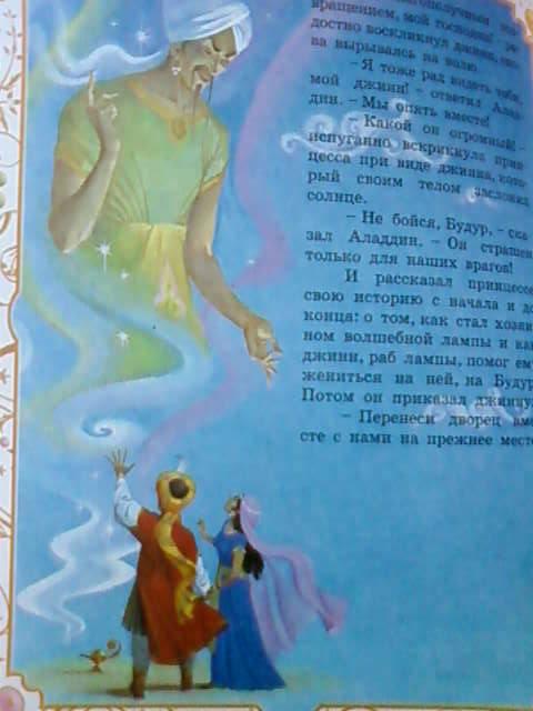 Иллюстрация 28 из 29 для Добрые сказки для девочек | Лабиринт - книги. Источник: lettrice