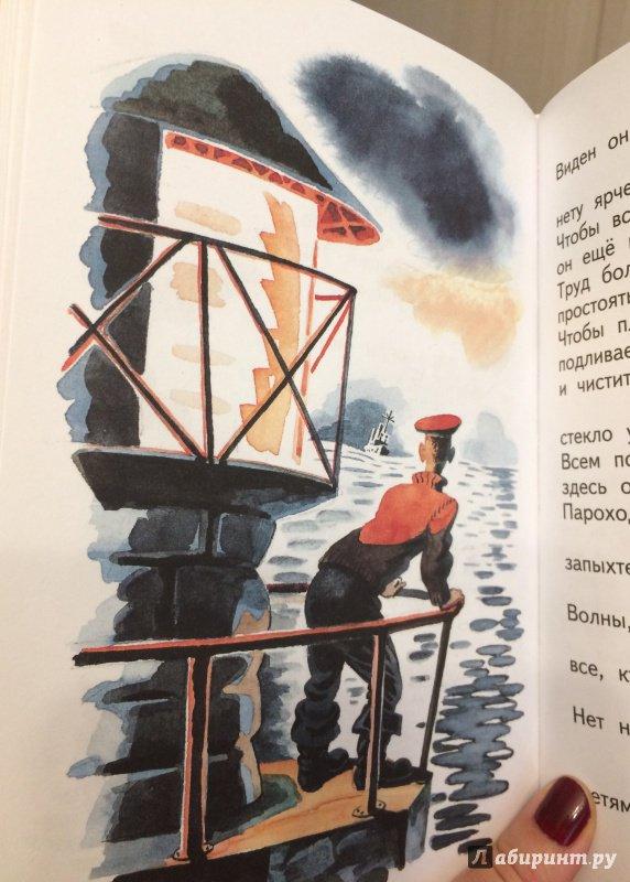 Иллюстрация 28 из 29 для Что такое хорошо и что такое плохо - Владимир Маяковский | Лабиринт - книги. Источник: Elektra